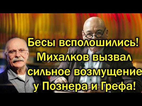 Либералы разоблачены Михалков раскрыл всю правду про Познера и Грефа