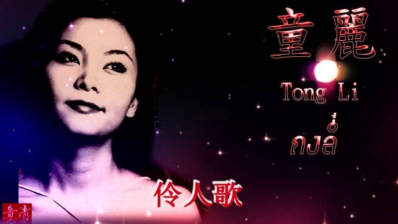 Tong Li 童麗 [ ถงลี่ ] - 伶人歌