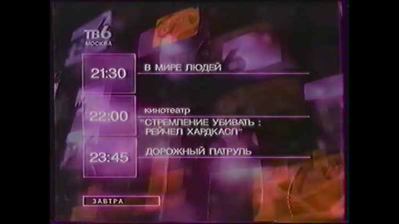 Рекламный блок и программа передач (ТВ-6, 16.05.1999)