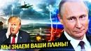 Россия рассекретила все планы США по вторжению. Путин вывел Трампа на чистую воду!