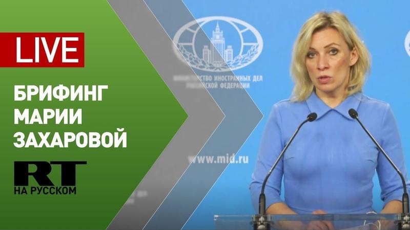 Еженедельный брифинг Марии Захаровой 04 06 2020