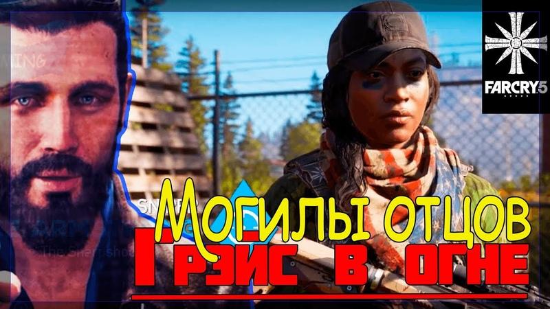 Far Cry 5 7 Могилы отцов Грейс в огне