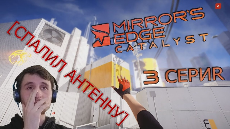 Mirrors Edge Catalyst Прохождение на русском 3 СЕРИЯ СПАЛИЛ АНТЕННУ 1080p 60fps