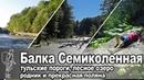 Балка Семиколенная. Тульские пороги, озеро Сазь, поляна Волчья | Arroyo Semikolennaya