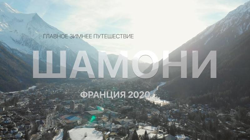Французские Альпы Шамони Мон блан 2020 Главное горнолыжное приключение