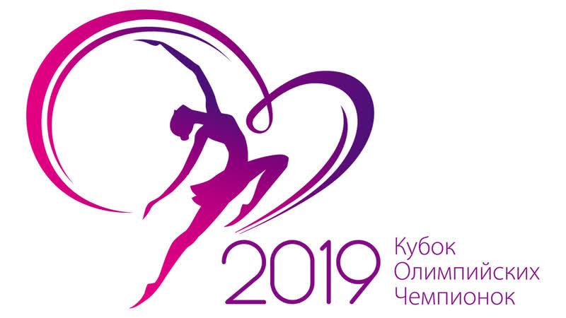 Детский Кубок Олимпийских Чемпионок 2019