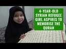 Four-Year-Old Syrian Refugee Girl Aspires To Memorise The Quran