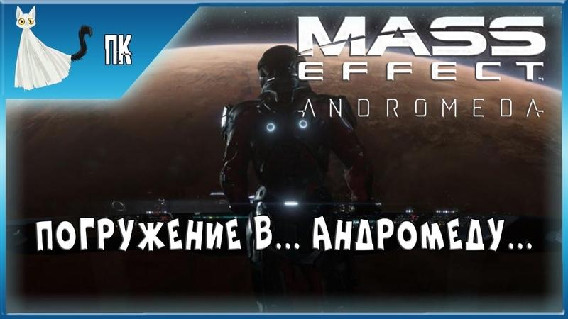 Mass Effect Andromeda ► Погружение в Андромеду 18 БЕЗУМИЕ