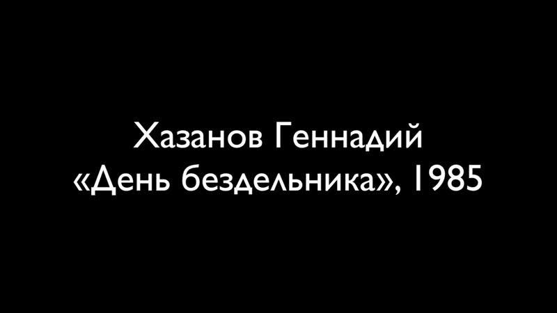 Геннадий Хазанов День бездельника 1985 г