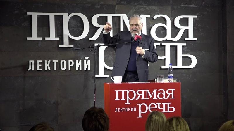 Зубов Андрей История Христианства Курс по истории религий День 3