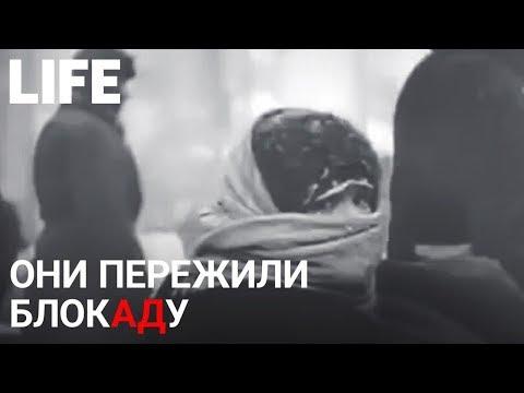 Они пережили блокаду Ужасы жизни в осаждённом Ленинграде