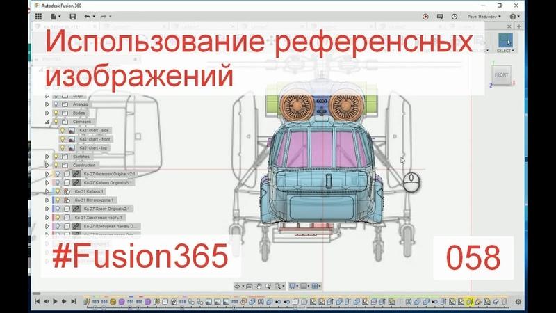 Вставка и калибровка референсных изображений во Fusion 360 058