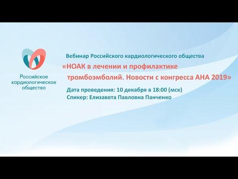 НОАК в лечении и профилактике тромбоэмболий Новости с конгресса АНА 2019