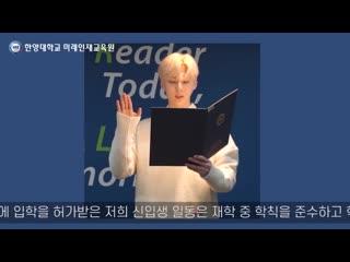 VIDEO Университет Ханьяна, Центр Образования Будущих Талантов 2020 Клятва Первокурсника (NU'EST, SEVENTEEN)