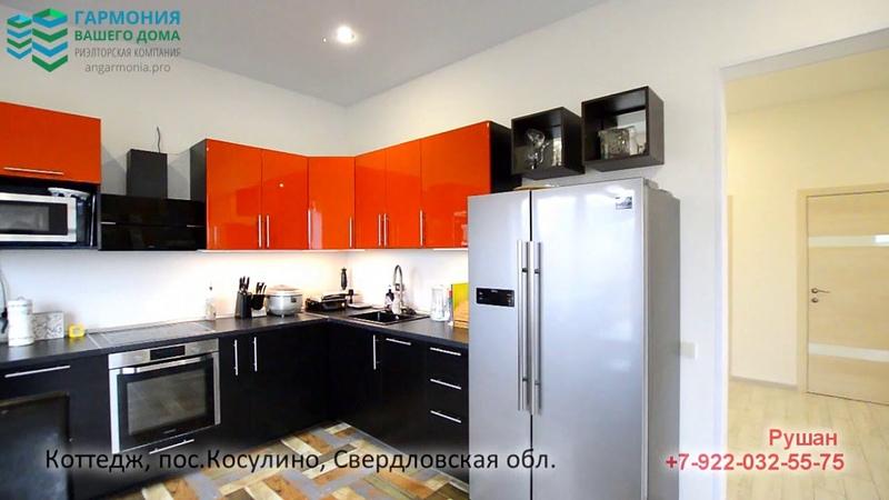 Продаётся прекрасный новый светлый уютный одноэтажный жилой дом в КП Новокосулино 2