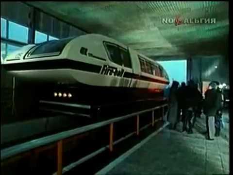 Советский маглев В 1987 м даже сняли в теленовелле С роботами не шутят