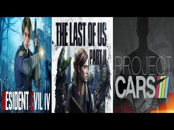 ИГРОВЫЕ НОВОСТИ PROJECT CARS 3 CYBERPUNK 2077 CALL OF DUTY LAST OF US PART II RESIDENT EVIL 4 REMAKE