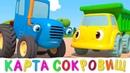 КАРТА СОКРОВИЩ - Синий трактор и друзья - Мультики про машинки