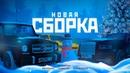 BEST WINTER GTA CRIMINAL RUSSIA / ЛУЧШАЯ ЗИМНЯЯ ГТА КРИМИНАЛЬНАЯ РОССИЯ AMAZING RP