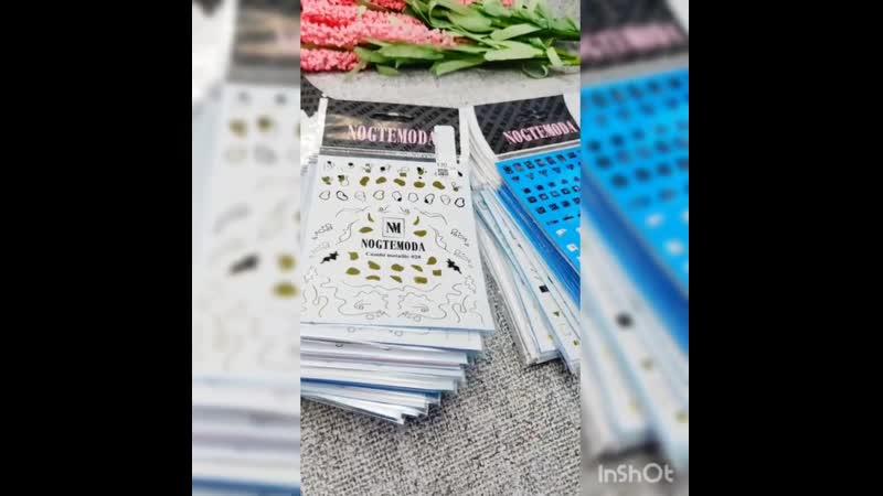 Поступило большое количество Ваших любимых наклеек Nogtemoda!В основном пришли наклейки серии Металлик, но есть новинки и бе