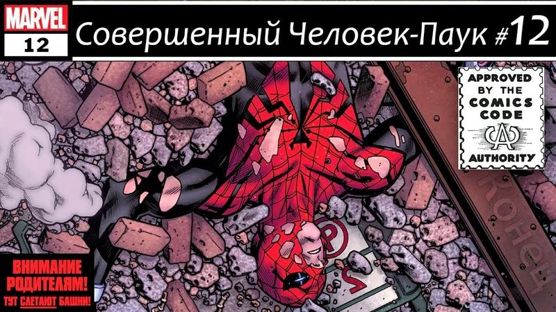 Комикс Совершенный Человек Паук 12 Superior Spider Man 12