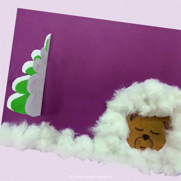 МЕДВЕЖОНОК В БЕРЛОГЕ Аппликация из ватыМедвежьего следа зимой не сыскать,Отправила зимушка Мишеньку спать.В берлоге он сладкую лапу сосет,А снится ему, что он кушает