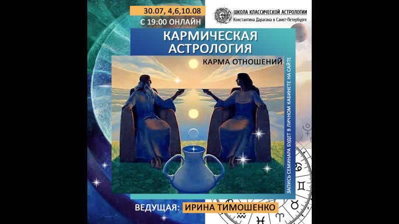 Кармическая астрологи Карма отношений