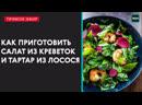Как приготовить салат из креветок и тартар из лосося на Новый год - Москва 24