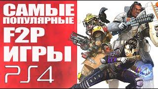 ТОП 10 Самые популярные Free-To-Play игры на PlayStation 4 (PS4) лучшие бесплатные игры в PS Store