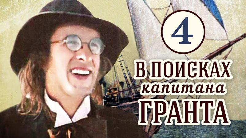 В поисках капитана Гранта Серия 4 Золотой бог