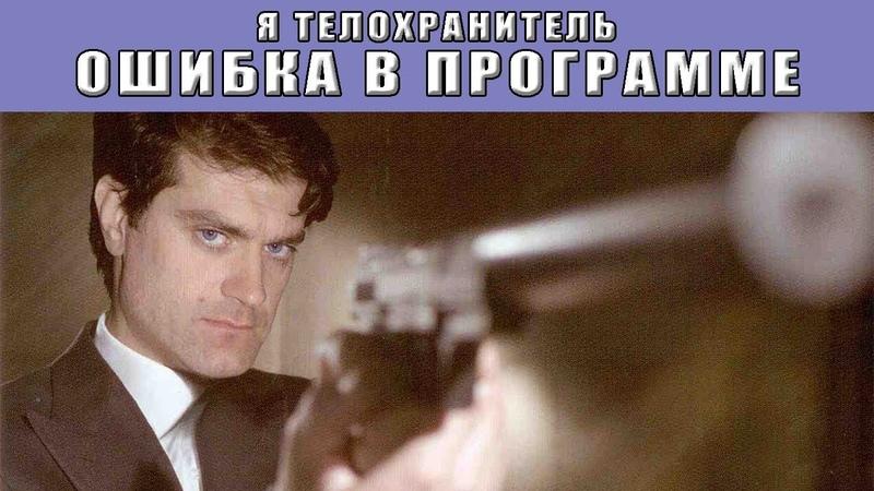 Я телохранитель Ошибка в программе Все серии Феникс Кино Детектив