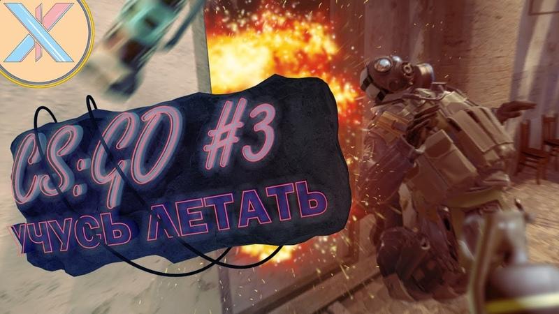 3 Counter-Strike: GO - Учусь летать