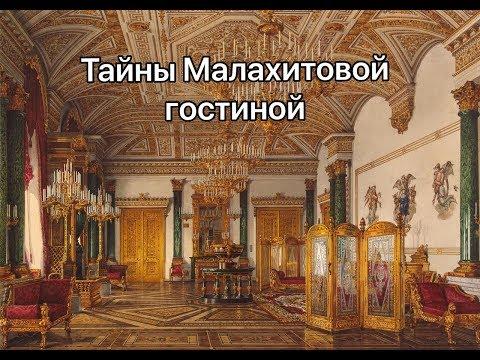 Смотритель в Эрмитаже Тайны Малахитовой гостиной