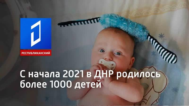 С начала 2021 в ДНР родилось более 1000 детей
