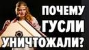 Зачем уничтожали главный русский музыкальный инструмент? Как гусли влияют на человека.