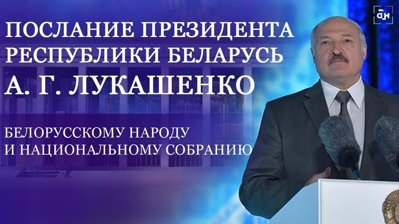 Послание Александра Лукашенко белорусскому народу и Национальному собранию 2020 ТЕЛЕВЕРСИЯ