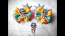 Бантики резинки куклы Лол LOL МК / Bows with dolls LOL and the ribbon DIY