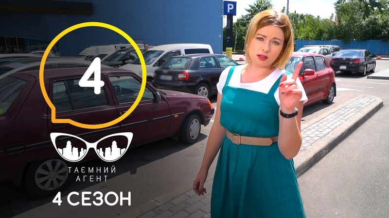 Тайный агент Охрана супермаркетов и стоянок 4 сезон Выпуск 4 от 22 06 2020