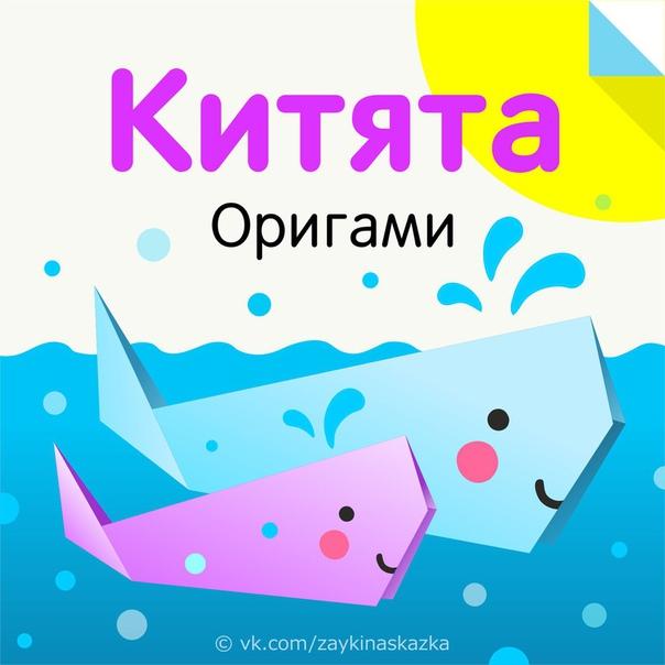 КИТЯТА-ОРИГАМИ Пошаговая инструкция