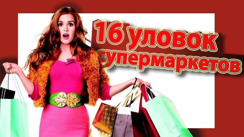 16 уловок супермаркетов чтоб вы покупали больше. Moviemaker