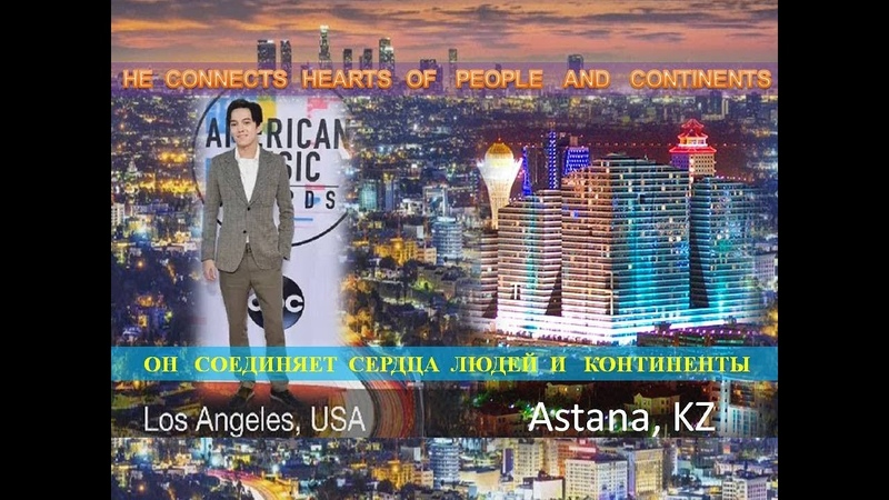DIMASH IN USA HE CONNECTS HEARTS AND CONTINENTS ОН СОЕДИНЯЕТ СЕРДЦА И КОНТИНЕНТЫ