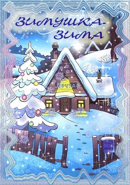 ЗИМУШКА-ЗИМА. Знакомство с зимними месяцами.