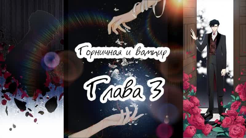 ОЗВУЧКА МАНГИ Горничная и вампир 3 глава