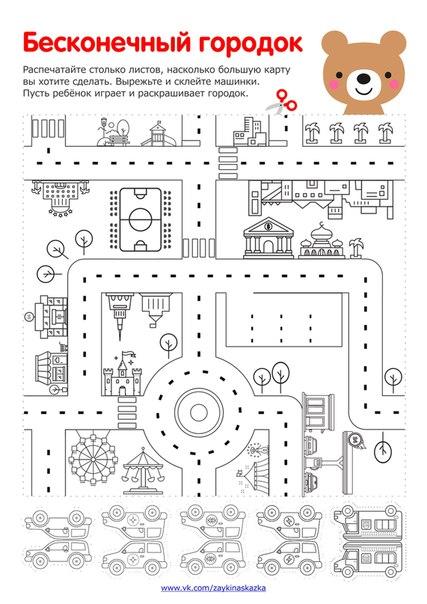 КАРТА-ИГРА «БЕСКОНЕЧНЫЙ ГОРОДОК» Простое и необычное развлечение для детейСкачайте PDF-файл с шаблоном, который прикреплён к этой публикации.Распечатайте столько листов, насколько большую карту