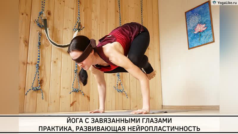 Йога с завязанными глазами Практика развивающая нейропластичность