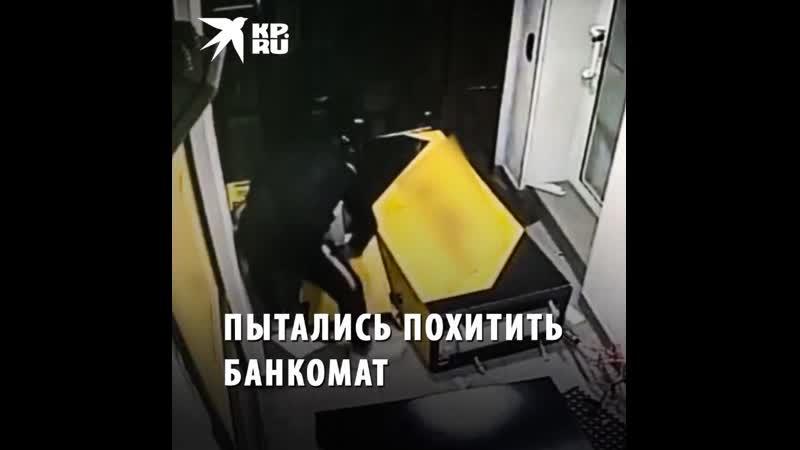 Пытались похитить банкомат