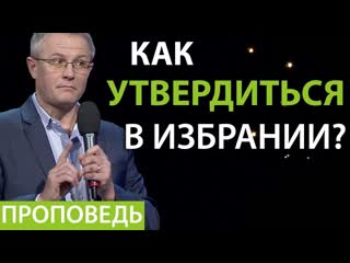 Как утвердиться в избрании Проповедь Александра Шевченко.