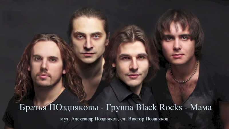 Братья ПОздняковы Группа Black Rocks Мама