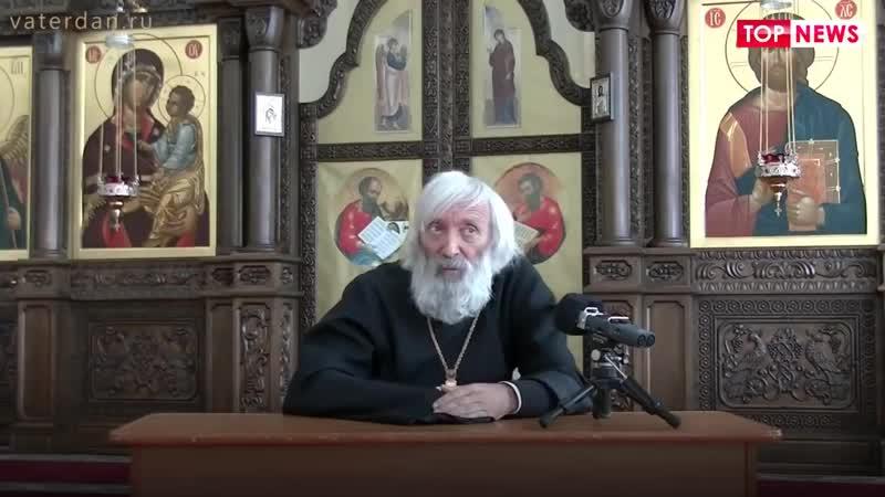 Батюшка Смело о Путине Путин Лицемер Россия 2018