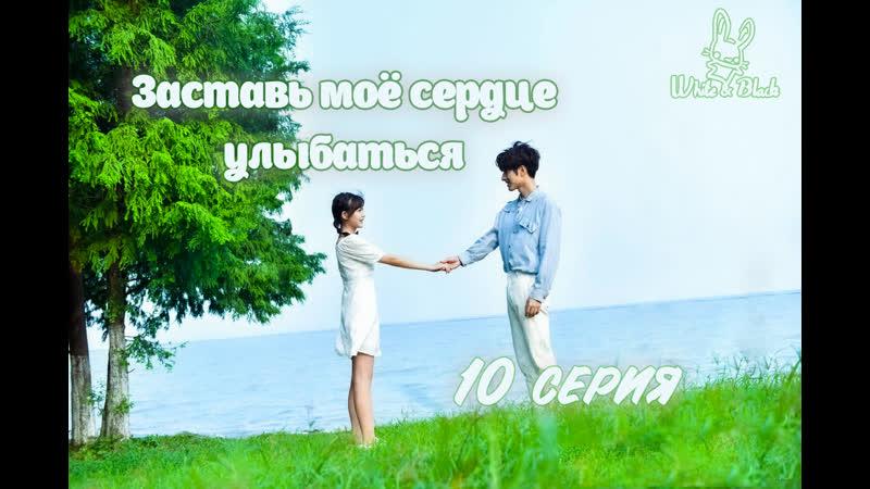 [1024] Заставь моё сердце улыбнутьсяMake My Heart Smile [рус. саб]